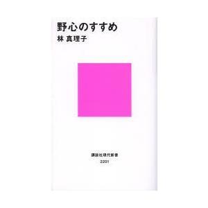 本 ISBN:9784062882019 林真理子/著 出版社:講談社 出版年月:2013年04月 ...
