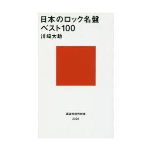 日本のロック名盤ベスト100|dss