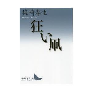 本 ISBN:9784062902106 梅崎春生/〔著〕 出版社:講談社 出版年月:2013年10...