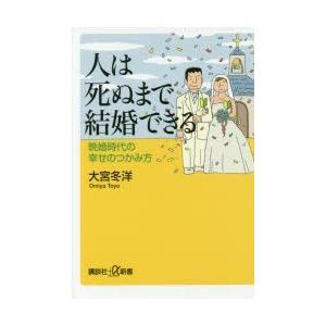 人は死ぬまで結婚できる 晩婚時代の幸せのつかみ方の商品画像|ナビ