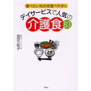 本 ISBN:9784062995061 吉田三和子/著 出版社:講談社 出版年月:2010年09月...