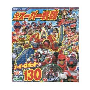 全スーパー戦隊&宇宙戦隊キュウレンジャースーパーロボットのなぞとふしぎ130 テレビマガジン|dss