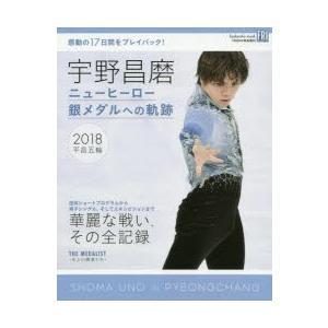 宇野昌磨 ニューヒーロー銀メダルへの軌跡の関連商品5