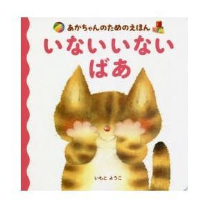 本 ISBN:9784065124918 いもとようこ/作 出版社:講談社 出版年月:2018年07...