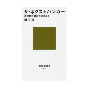 本 ISBN:9784065168493 浪川攻/著 出版社:講談社 出版年月:2019年08月 サ...