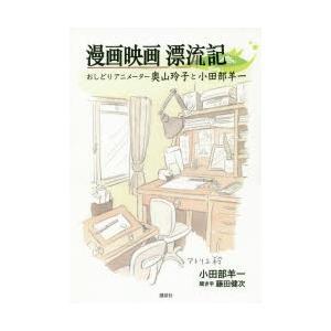 本 ISBN:9784065171905 小田部羊一/著 藤田健次/聞き手 出版社:講談社 出版年月...