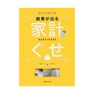 本 ISBN:9784074285600 あかり/著 もちこ/著 出版社:主婦の友社 出版年月:20...