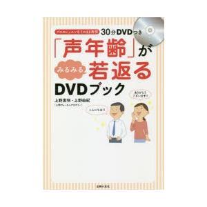 本 ISBN:9784074322480 上野実咲/著 上野由紀/著 出版社:主婦の友社 出版年月:...