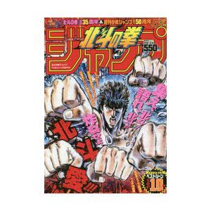 北斗の拳ジャンプ ベストシーンTOP10|dss
