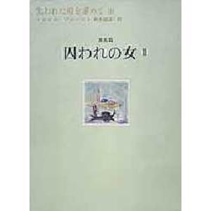 本 ISBN:9784081440108 マルセル・プルースト/著 鈴木道彦/訳 出版社:集英社 出...