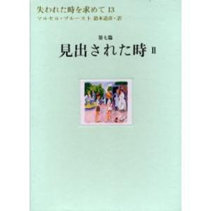 本 ISBN:9784081440139 マルセル・プルースト/著 鈴木道彦/訳 出版社:集英社 出...