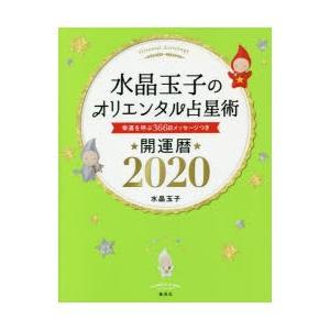水晶玉子のオリエンタル占星術 幸運を呼ぶ366日メッセージつき 2020 開運暦