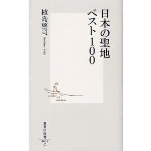 日本の聖地ベスト100|dss