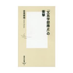 本 ISBN:9784087208238 吉見俊哉/著 出版社:集英社 出版年月:2016年02月 ...