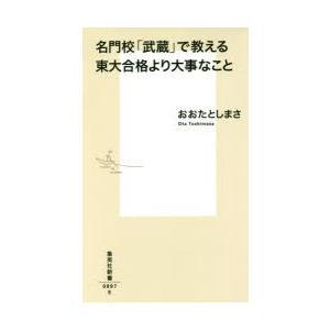 中古新書 政治・経済・社会 名門校「武蔵」で教える東大合格より大事なこと おおたとしまさの商品画像|ナビ