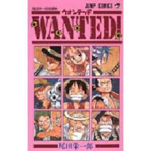 Wanted! 尾田栄一郎短編集 dss