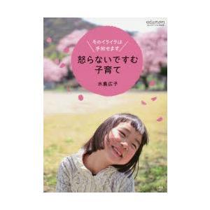 本[ムック] ISBN:9784091053817 水島広子/〔著〕 出版社:小学館 出版年月:20...