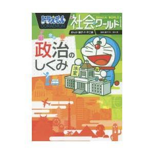 本 ISBN:9784092591424 藤子・F・不二雄/まんが 藤子プロ/監修 鈴木寛/監修 小...