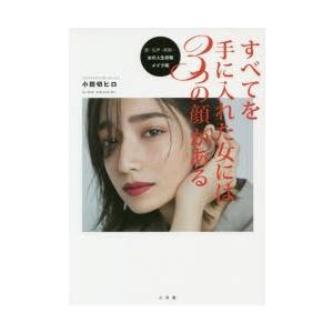 本 ISBN:9784093108812 小田切ヒロ/著 出版社:小学館 出版年月:2019年02月...
