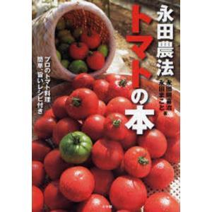 永田農法トマトの本
