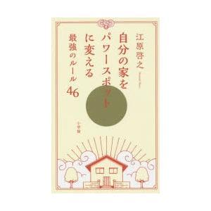 本 ISBN:9784093884204 江原啓之/著 出版社:小学館 出版年月:2015年04月 ...