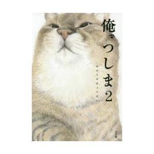 本 ISBN:9784093886680 おぷうのきょうだい/著 出版社:小学館 出版年月:2019...