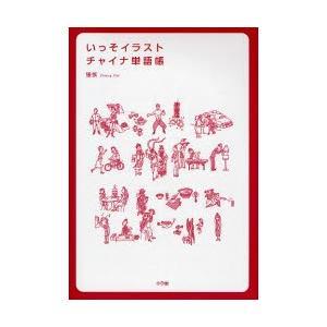 いっそイラスト・チャイナ単語帳|dss