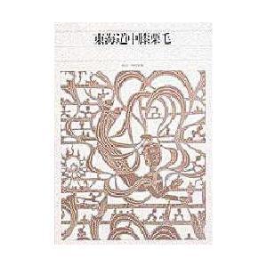 本 ISBN:9784096580813 中村 幸彦 出版社:小学館 出版年月:1995年06月 サ...