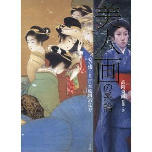 美人画の系譜 心で感じる「日本絵画」の見方|dss
