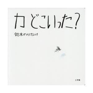 本 ISBN:9784097268208 鈴木のりたけ/作・絵 出版社:小学館 出版年月:2018年...