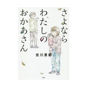 本 ISBN:9784103521716 吉川景都/著 出版社:新潮社 出版年月:2018年11月 ...