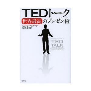 TEDトーク世界最高のプレゼン術
