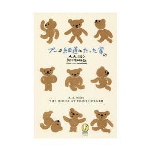本 ISBN:9784105910051 A・A・ミルン/著 阿川佐和子/訳 出版社:新潮社 出版年...