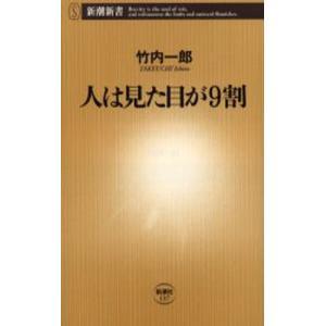 新書 人は見た目が9割 竹内一郎 管理:807740 の商品画像 ナビ