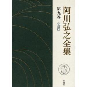 本 ISBN:9784106434198 阿川弘之/著 出版社:新潮社 出版年月:2006年04月 ...