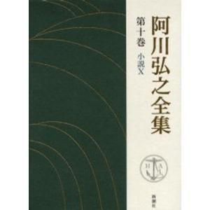 本 ISBN:9784106434204 阿川弘之/著 出版社:新潮社 出版年月:2006年05月 ...