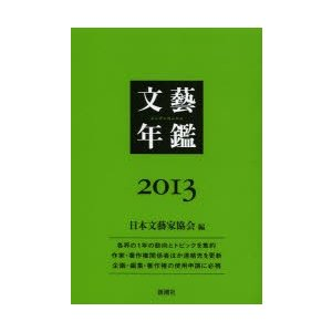 文藝年鑑 2013