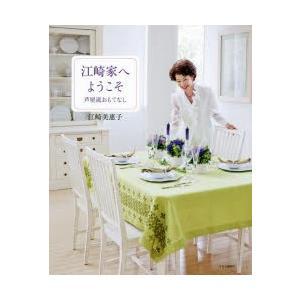 本 ISBN:9784120049569 江崎美惠子/著 出版社:中央公論新社 出版年月:2017年...