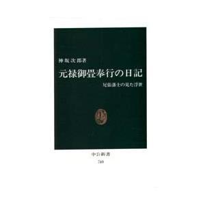 本 ISBN:9784121007407 神坂次郎/著 出版社:中央公論社 出版年月:1984年09...