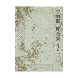 谷崎潤一郎全集 第3巻|dss
