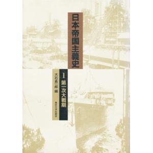 本 ISBN:9784130200813 大石嘉一郎/編 出版社:東京大学出版会 出版年月:1985...
