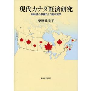 現代カナダ経済研究 州経済の多様性と自動車産業|dss