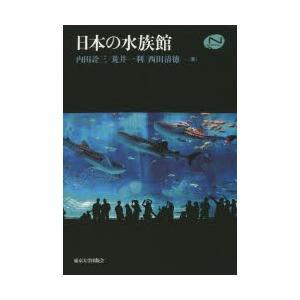 日本の水族館 dss