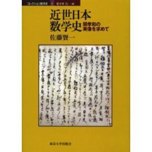 コレクション数学史 5|dss