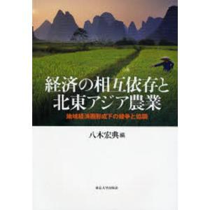 経済の相互依存と北東アジア農業 地域経済圏形成下の競争と協調 dss
