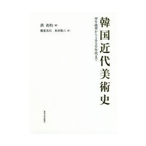 韓国近代美術史 甲午改革から1950年代まで|dss