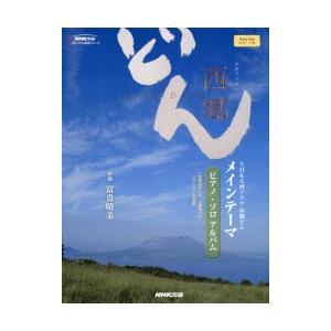 NHK大河ドラマ西郷どんメインテーマピアノ・ソロアルバム|dss