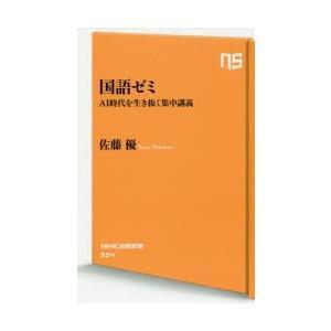 本 ISBN:9784140885543 佐藤優/著 出版社:NHK出版 出版年月:2018年06月...