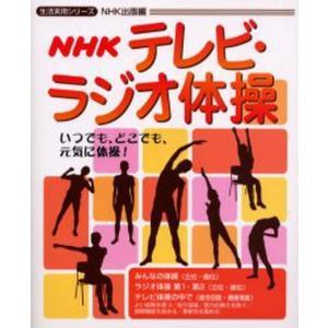 NHKテレビ・ラジオ体操|dss