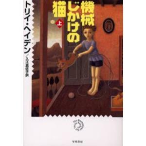 本 ISBN:9784152082947 トリイ・ヘイデン/著 入江真佐子/訳 出版社:早川書房 出...